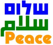 170px-ShalomSalamPeaceIsraelisPalestinians